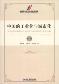 中国的工业化与城市化