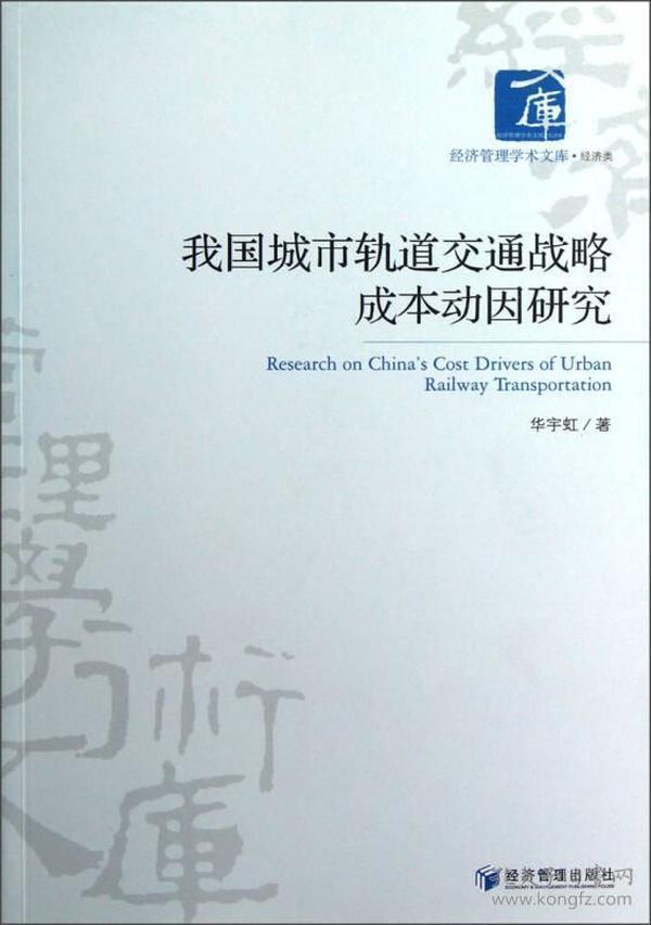 经济管理学术文库·经济类:我国城市轨道交通战略成本动因研究