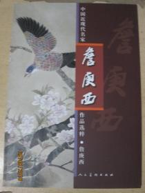 中国近现代名家作品选粹 詹庚西