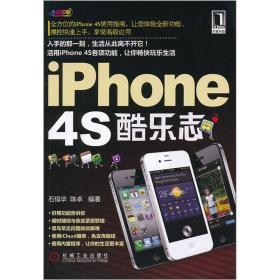 iPhone4S酷乐志