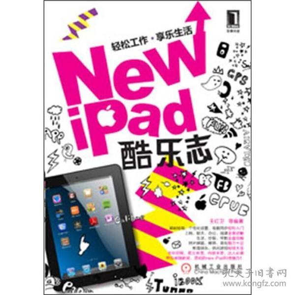 New iPad酷乐志