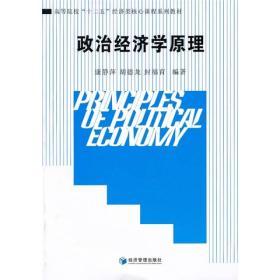 """高等院校""""十二五""""经济类核心课程系列教材:政治经济学原理"""