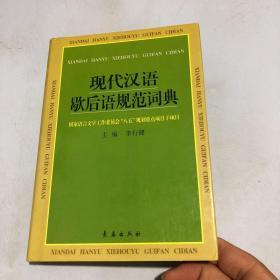 现代汉语歇后语规范词典