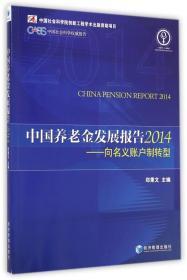 9787509635230-yd-中国养老金发展报告2014