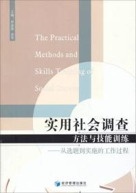 实用社会调查方法与技能训练:从选题到实施的工作过程