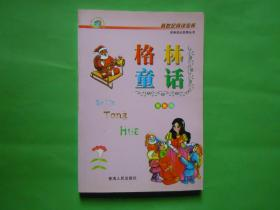新世纪阅读宝库 格林童话 彩色注音版 有拼音