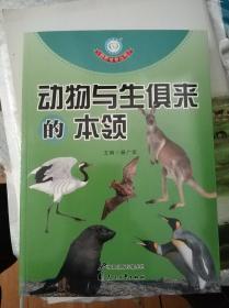 自然传奇丛书:动物与生俱来的本领