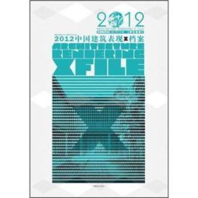 2012中国建筑表现X档案:居住建筑