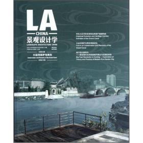 景观设计学(2012No.3总第23辑):大运河保护与再生)
