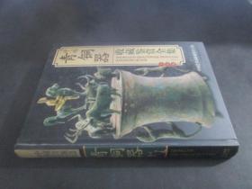 中国青铜器收藏鉴赏全集 全彩版