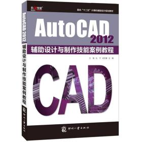 AutoCAD 2012辅助设计与制作技能案例教程