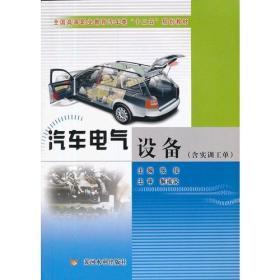 """汽车电气设备(含实训工单)(全国高等职业教育汽车类""""十二五""""规划教材)"""