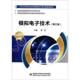 模拟电子技术(第3版)/21世纪高等职业技术教育电子电工类规划教材