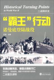 """二战转折史:""""霸王""""行动·诺曼底登陆战役"""