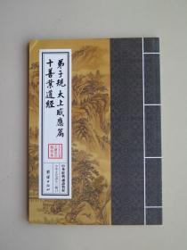 中华经典诵读教材:弟子规、太上感应篇、十善业道经(繁体竖排注音)