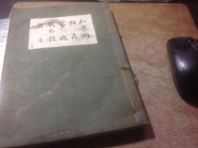 梅若流谣本五则,《葛城》《松虫》等,日本原版线装本,1.6公分厚