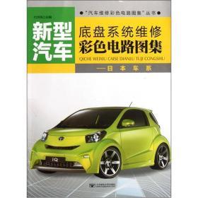 新型汽车底盘系统维修彩色电路图集:日本车系