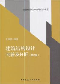 建筑结构设计问答及分析(第三版)/建筑结构设计规范应用书系