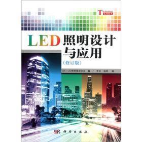 LED照明设计与应用(修订版)