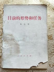 目前的形势和任务邓小平.