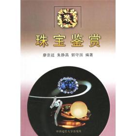 珠宝鉴赏 廖宗延,朱静昌,郭守国   中国地质大学出版社 978756251