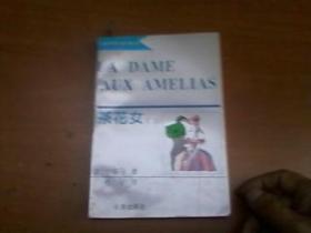 茶花女 (小说歌剧) 一版一印 包邮