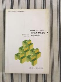 经济思想(日本经济学名著译丛)一版一印 仅印5000册ktg2下2