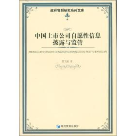 政府管制研究系列文库:中国上市公司自愿性信息披露与监管