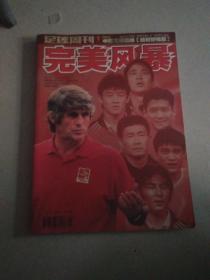 完美风暴-2001年世界杯中国足球出线绝对珍藏版-足球周刊特别号