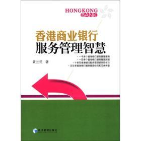 香港商业银行服务管理智慧
