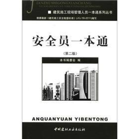 建筑施工现场管理人员一本通系列丛书:安全员一本通(第2版)