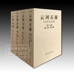 《云冈石窟(第三期第17-20卷)》共9册