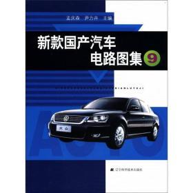 新款国产汽车电路图集