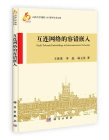 山西大学建校110周年学术文库:互连网络的容错嵌入
