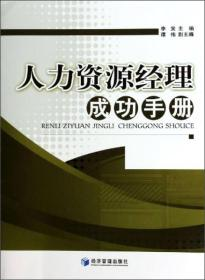 人力资源经理成功手册