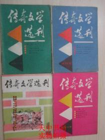 【试刊号、创刊号】传奇文学学刊 试刊一二三期,创刊号一期【四本合售】