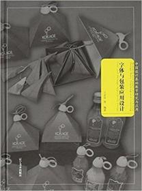 字体与包装应用设计(精)/中国设计基础教学研究与应用