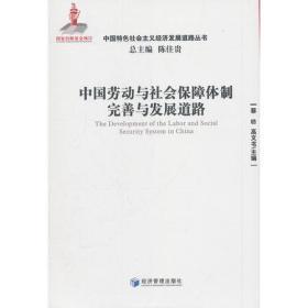 中国劳动与社会保障体制完善与发展道路