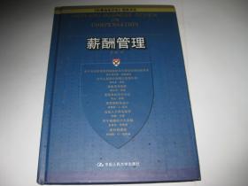《哈佛商业评论》精粹译丛--薪酬管理T74--精装大32开9品,04年1版1印