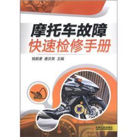 摩托车故障快速检修手册