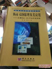 Web GIS原理及其应用:主要WEBGIS平台开发实例