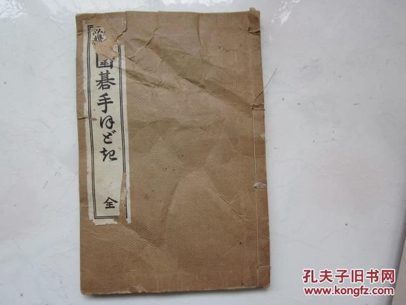 民國出版線裝老圍棋書