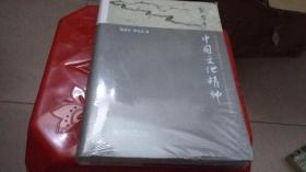 中国文化精神(全新未拆封)