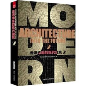 正版新书走进未来的现代建筑.2
