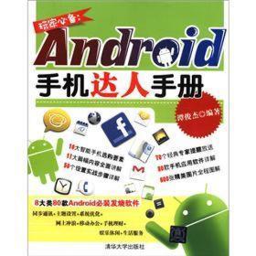 玩家必备:Android手机达人手册