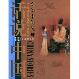 变幻中的乾坤:公元763年至公元960年的中国故事_话说中国
