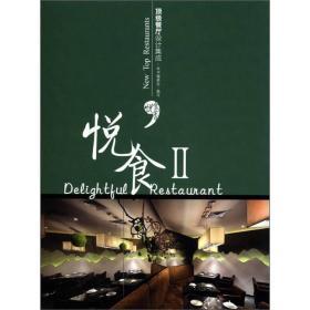 悦食2:顶级餐厅设计集成