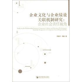 企业文化与企业绩效关联机制研究:企业社会责任视角