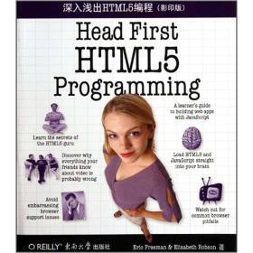 送书签lt-9787564133917-深入浅出HTML5编程(影印版)