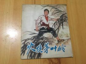火烧茅叶岭    (40开彩色连环画)